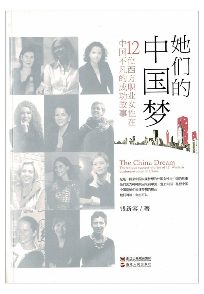 www.indufact.com - Buch - The China Dream